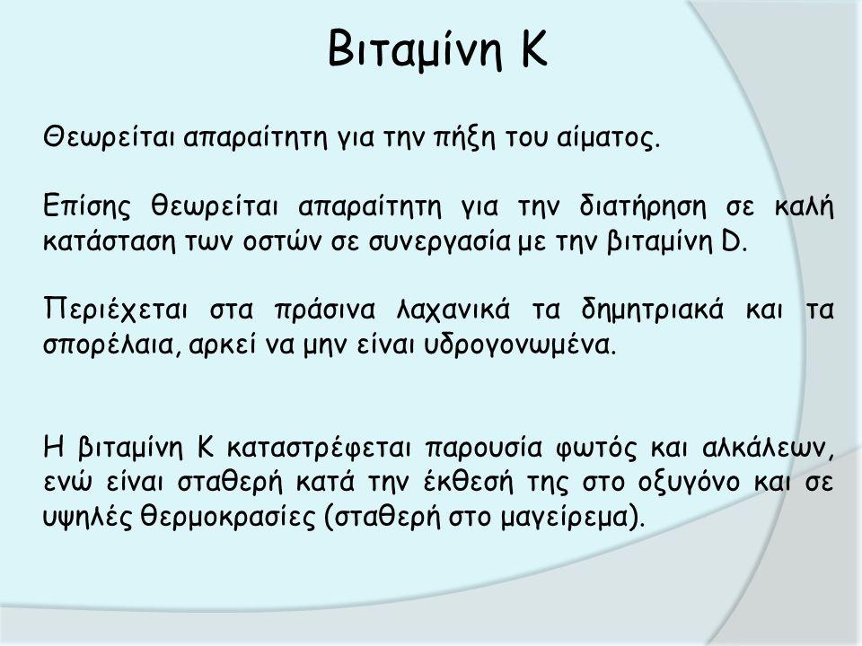 Βιταμίνη Κ Θεωρείται απαραίτητη για την πήξη του αίματος.