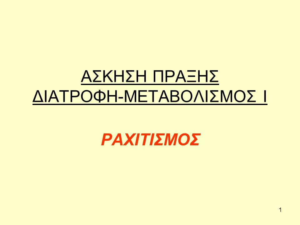 1 ΑΣΚΗΣΗ ΠΡΑΞΗΣ ΔΙΑΤΡΟΦΗ-ΜΕΤΑΒΟΛΙΣΜΟΣ Ι ΡΑΧΙΤΙΣΜΟΣ