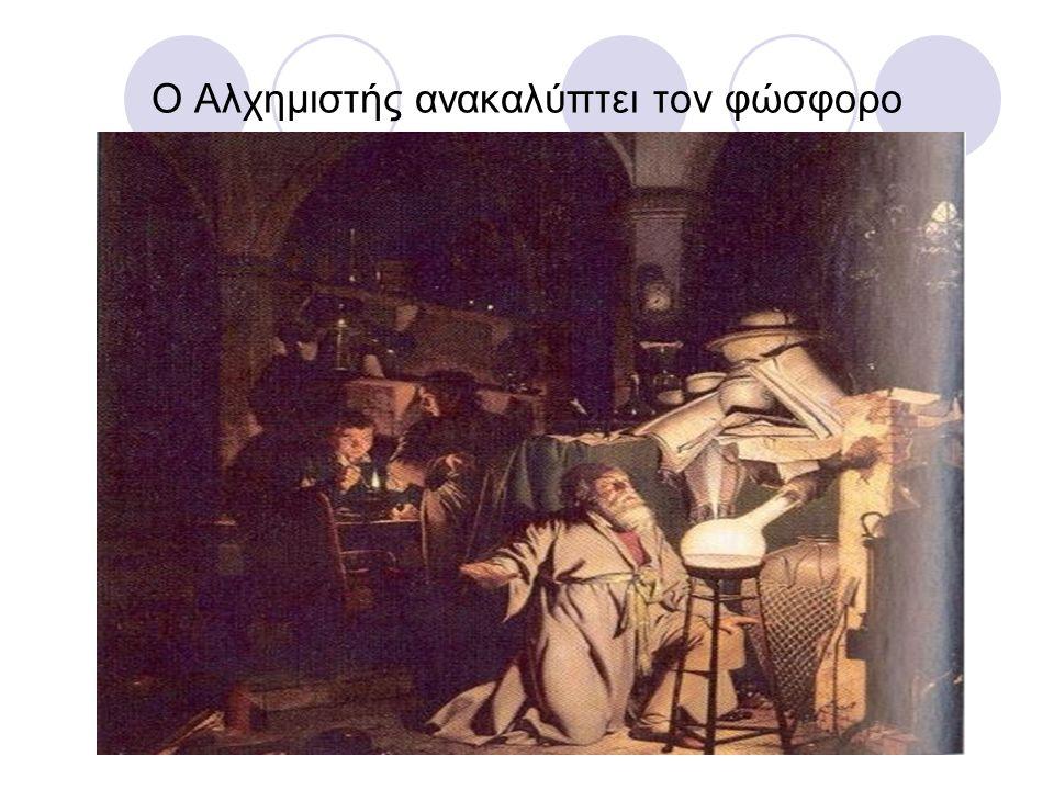Ο Αλχημιστής ανακαλύπτει τον φώσφορο