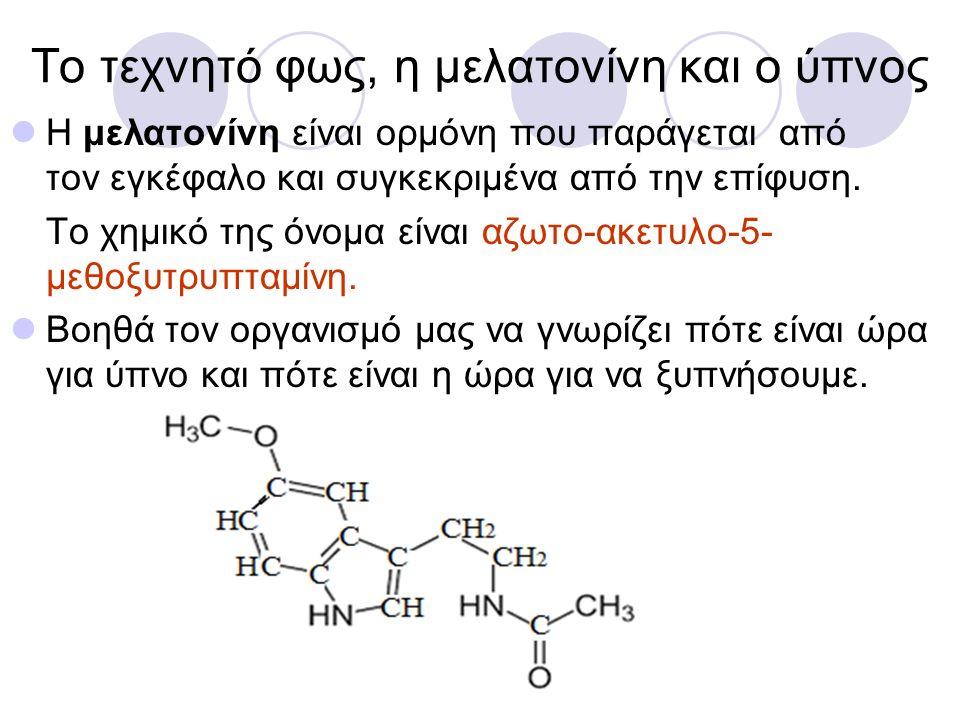 Το τεχνητό φως, η μελατονίνη και ο ύπνος Η μελατονίνη είναι ορμόνη που παράγεται από τον εγκέφαλο και συγκεκριμένα από την επίφυση. Το χημικό της όνομ