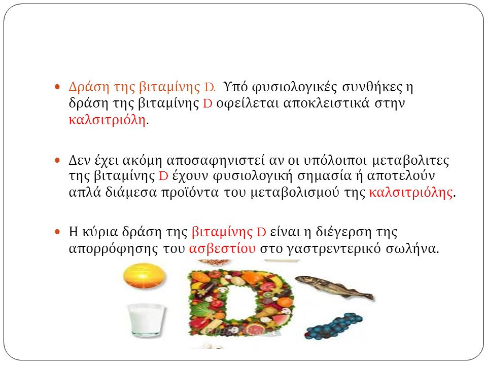 Δράση της βιταμίνης D.
