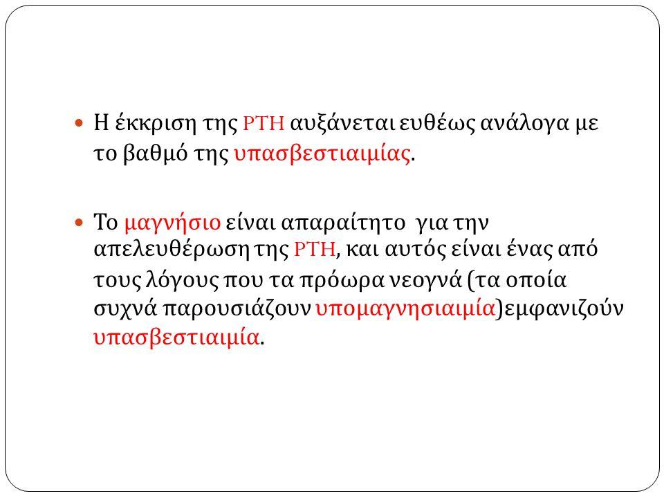 Η έκκριση της PTH αυξάνεται ευθέως ανάλογα με το βαθμό της υπασβεστιαιμίας. Το μαγνήσιο είναι απαραίτητο για την απελευθέρωση της PTH, και αυτός είναι