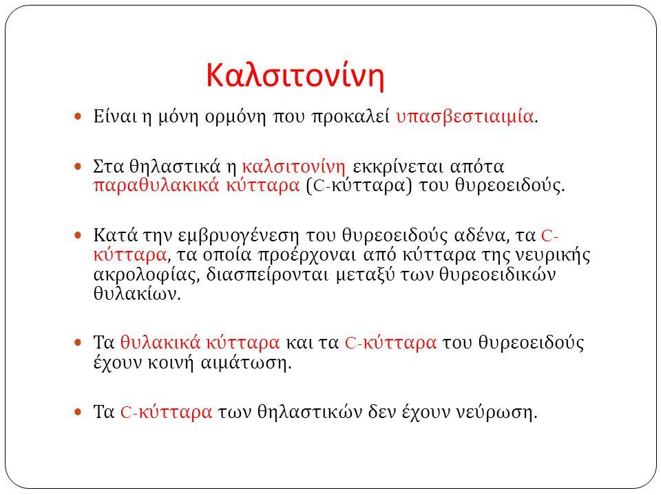 Καλσιτονίνη Είναι η μόνη ορμόνη που προκαλεί υπασβεστιαιμία. Στα θηλαστικά η καλσιτονίνη εκκρίνεται απότα παραθυλακικά κύτταρα (C- κύτταρα ) του θυρεο