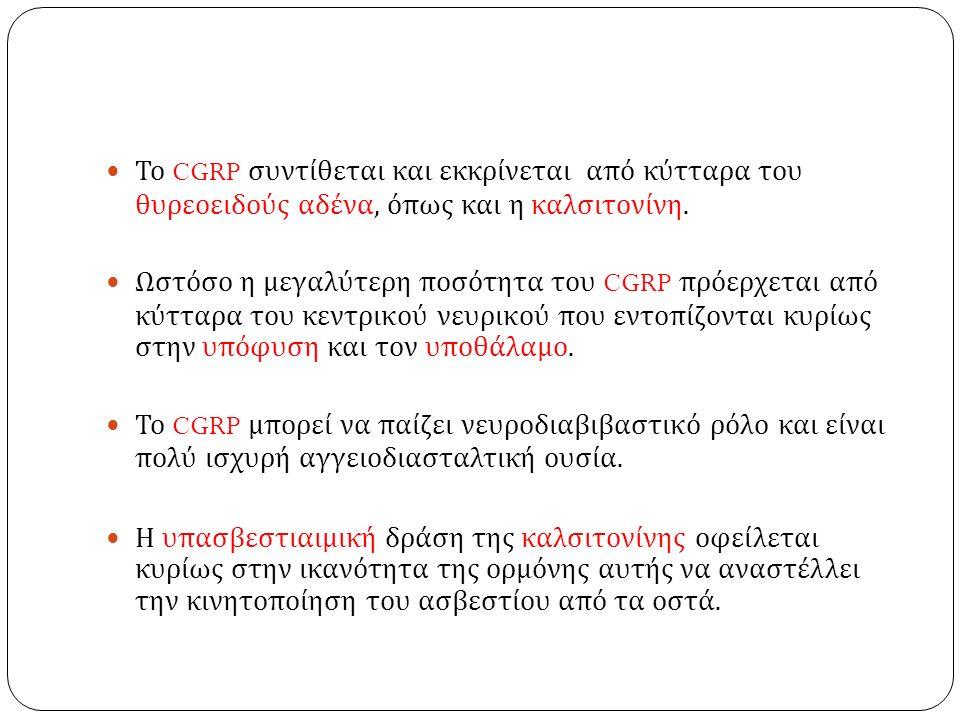 Το CGRP συντίθεται και εκκρίνεται από κύτταρα του θυρεοειδούς αδένα, όπως και η καλσιτονίνη.