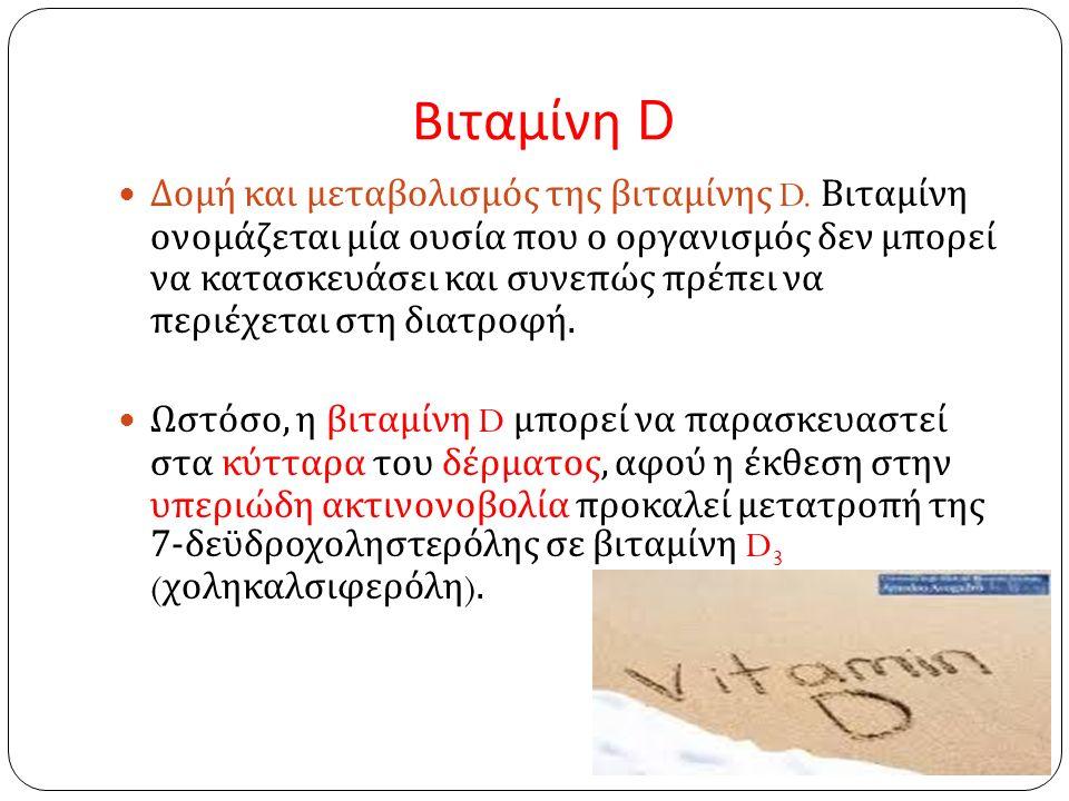 Βιταμίνη D Δομή και μεταβολισμός της βιταμίνης D.