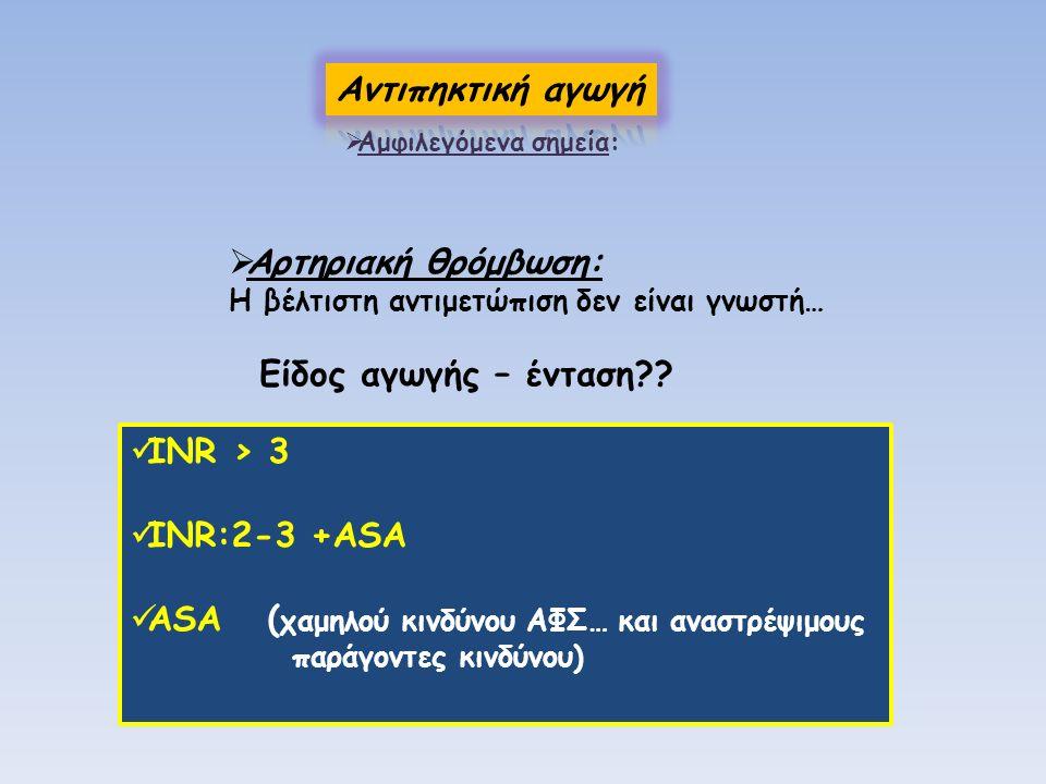  Αμφιλεγόμενα σημεία:  Αρτηριακή θρόμβωση: Η βέλτιστη αντιμετώπιση δεν είναι γνωστή… Είδος αγωγής – ένταση?? INR > 3 INR:2-3 +ASA ASA ( χαμηλού κινδ