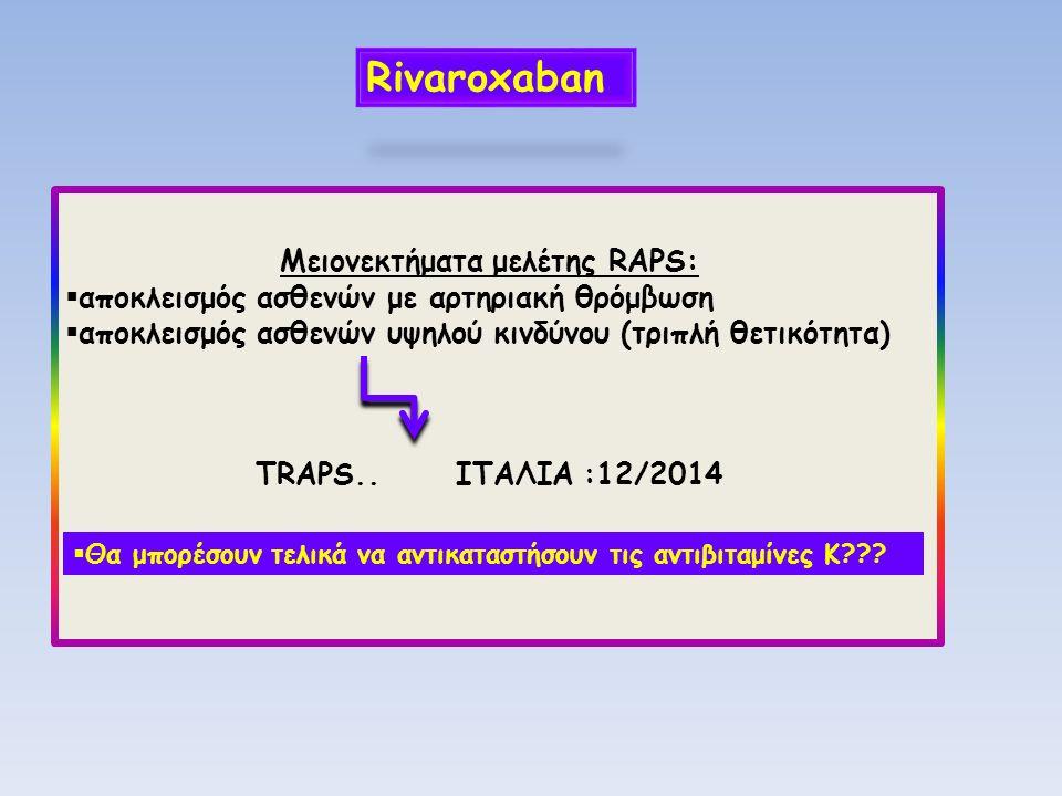 Μειονεκτήματα μελέτης RAPS:  αποκλεισμός ασθενών με αρτηριακή θρόμβωση  αποκλεισμός ασθενών υψηλού κινδύνου (τριπλή θετικότητα) TRAPS.. ΙΤΑΛΙΑ :12/2
