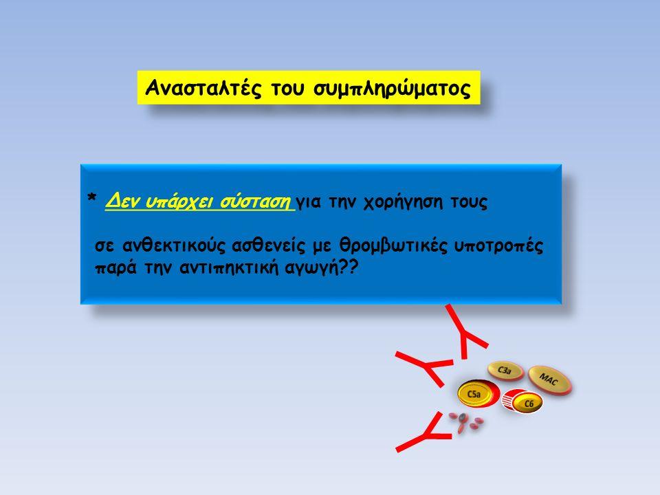 Ανασταλτές του συμπληρώματος * Δεν υπάρχει σύσταση για την χορήγηση τους σε ανθεκτικούς ασθενείς με θρομβωτικές υποτροπές παρά την αντιπηκτική αγωγή .