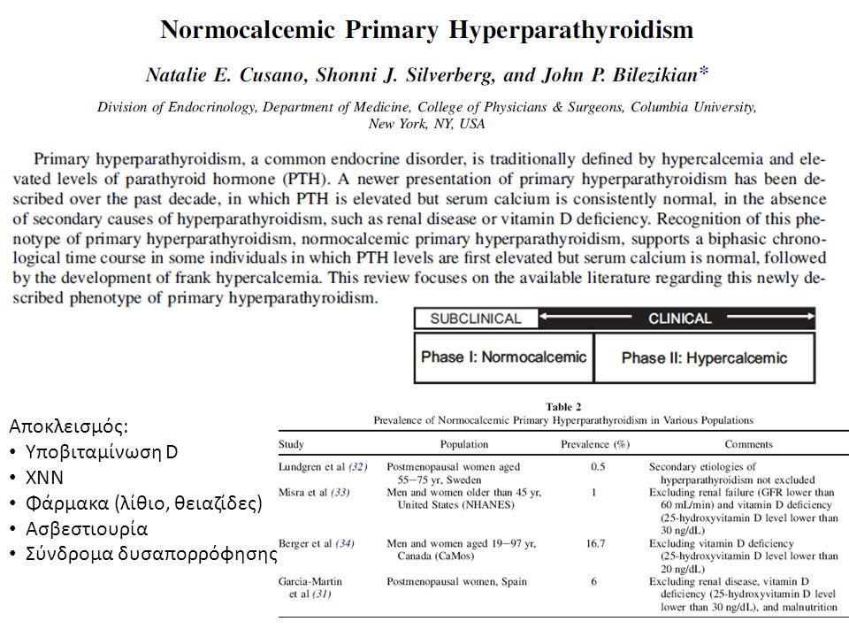 Αποκλεισμός: Υποβιταμίνωση D XNN Φάρμακα (λίθιο, θειαζίδες) Ασβεστιουρία Σύνδρομα δυσαπορρόφησης