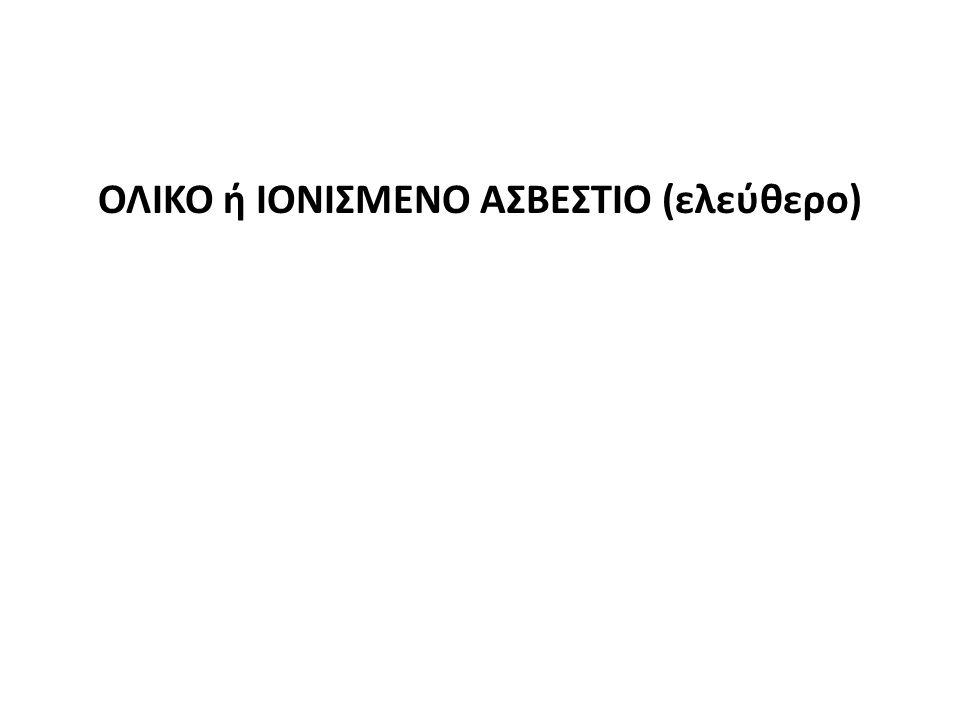 ΟΛΙΚΟ ή ΙΟΝΙΣΜΕΝΟ ΑΣΒΕΣΤΙΟ (ελεύθερο)