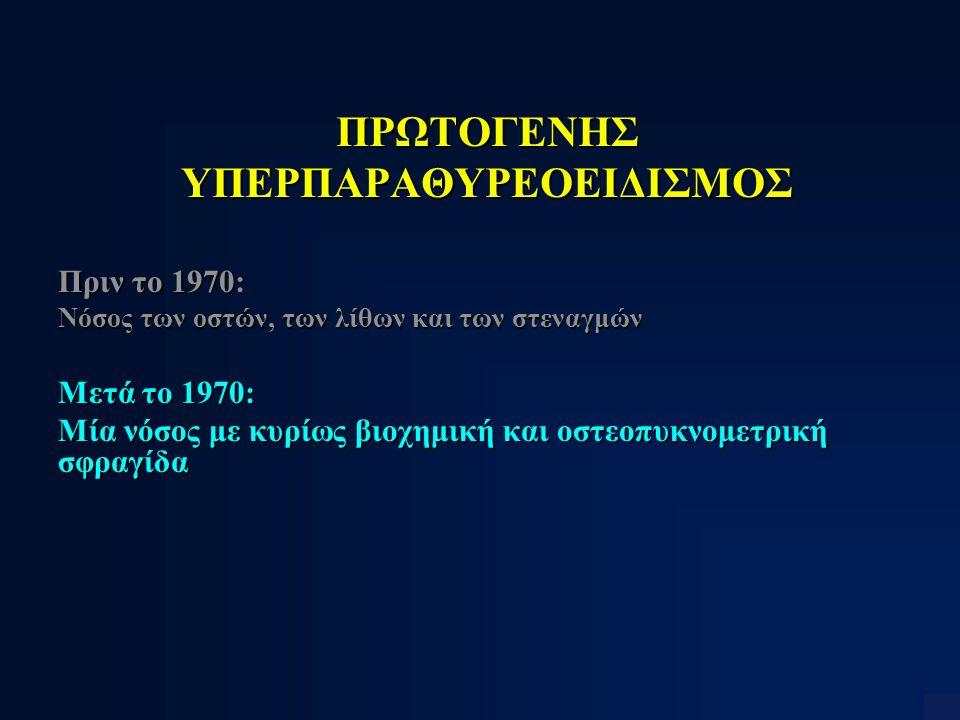 ΠΡΩΤΟΓΕΝΗΣ ΥΠΕΡΠΑΡΑΘΥΡΕΟΕΙΔΙΣΜΟΣ Πριν το 1970: Νόσος των οστών, των λίθων και των στεναγμών Μετά το 1970: Μία νόσος με κυρίως βιοχημική και οστεοπυκνο