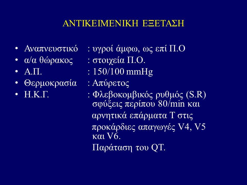ΑΝΤΙΚΕΙΜΕΝΙΚΗ ΕΞΕΤΑΣΗ Αναπνευστικό: υγροί άμφω, ως επί Π.Ο α/α θώρακος : στοιχεία Π.Ο.