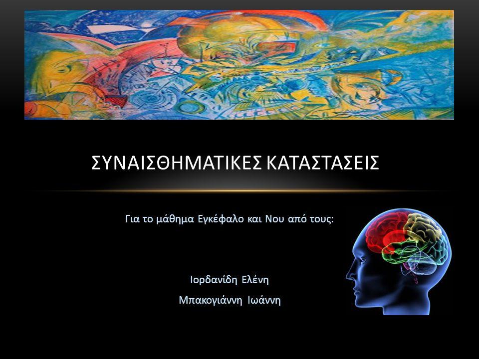 Για το μάθημα Εγκέφαλο και Νου από τους: Ιορδανίδη Ελένη Μπακογιάννη Ιωάννη ΣΥΝΑΙΣΘΗΜΑΤΙΚΕΣ ΚΑΤΑΣΤΑΣΕΙΣ