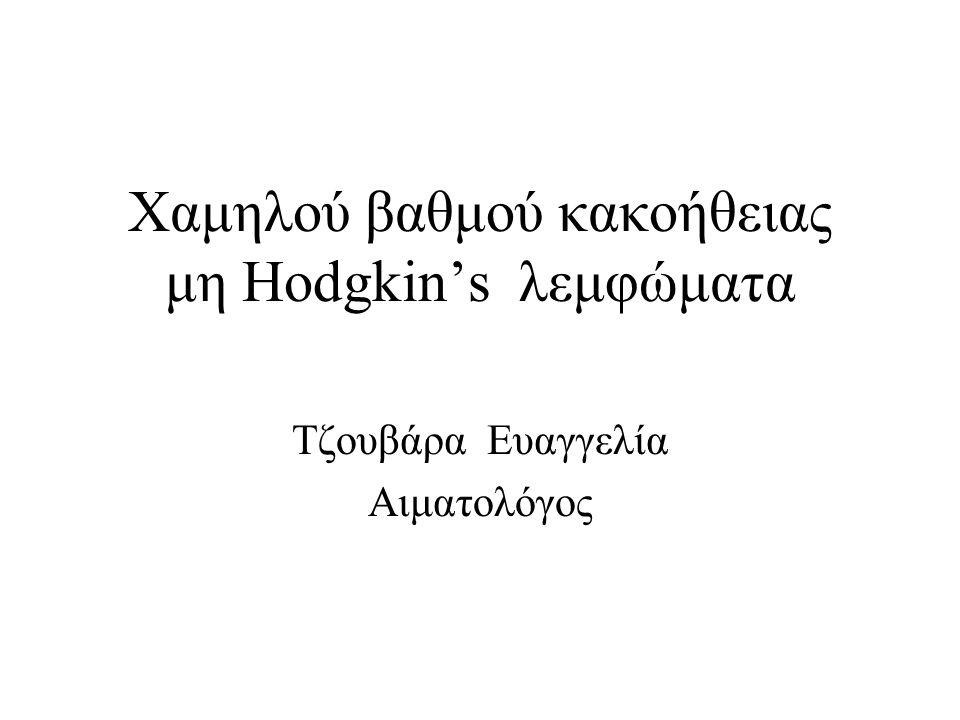 Χαμηλού βαθμού κακοήθειας μη Hodgkin's λεμφώματα Τζουβάρα Ευαγγελία Αιματολόγος