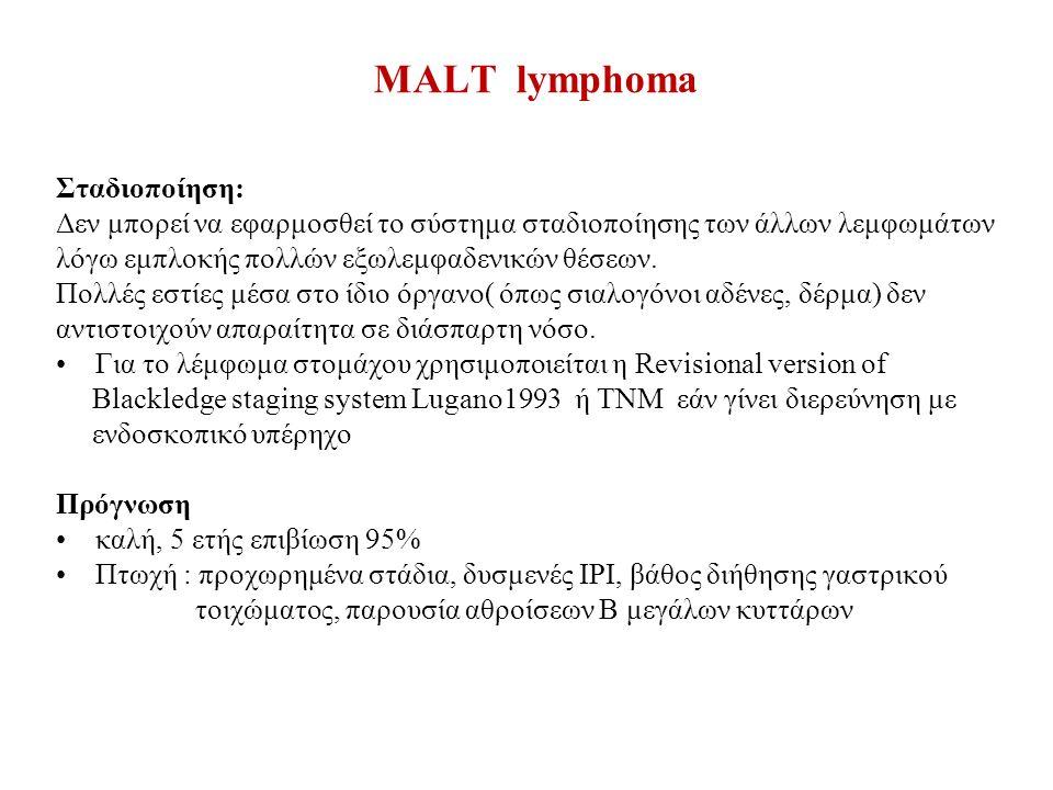 MALT lymphoma Σταδιοποίηση: Δεν μπορεί να εφαρμοσθεί το σύστημα σταδιοποίησης των άλλων λεμφωμάτων λόγω εμπλοκής πολλών εξωλεμφαδενικών θέσεων.