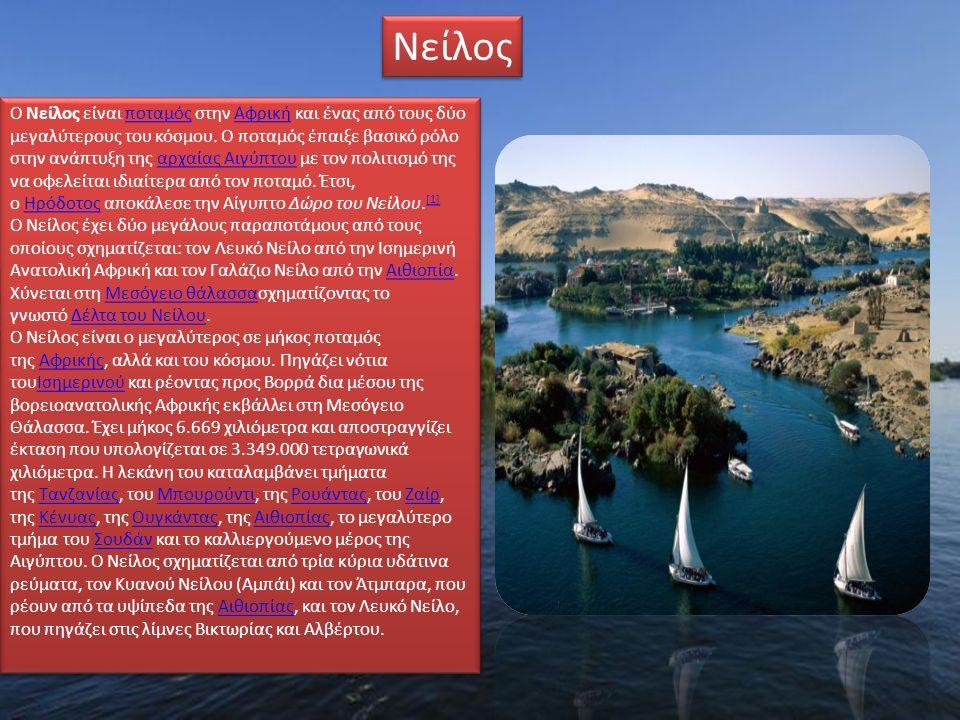 Νείλος Ο Νείλος είναι ποταμός στην Αφρική και ένας από τους δύο μεγαλύτερους του κόσμου.