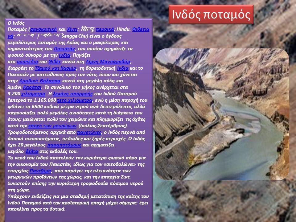 Ο Ινδός Ποταμός (σανσκριτική και Χίντι: सिन्धु. περσικά: Hindu.