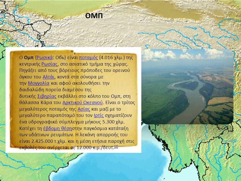 Ο Ομπ (Ρωσικά: Обь) είναι ποταμός (4.016 χλμ.) της κεντρικής Ρωσίας, στο ασιατικό τμήμα της χώρας.