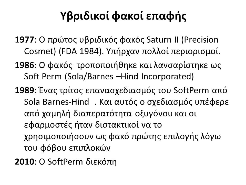 Υβριδικοί φακοί επαφής 1977: Ο πρώτος υβριδικός φακός Saturn II (Precision Cosmet) (FDA 1984).