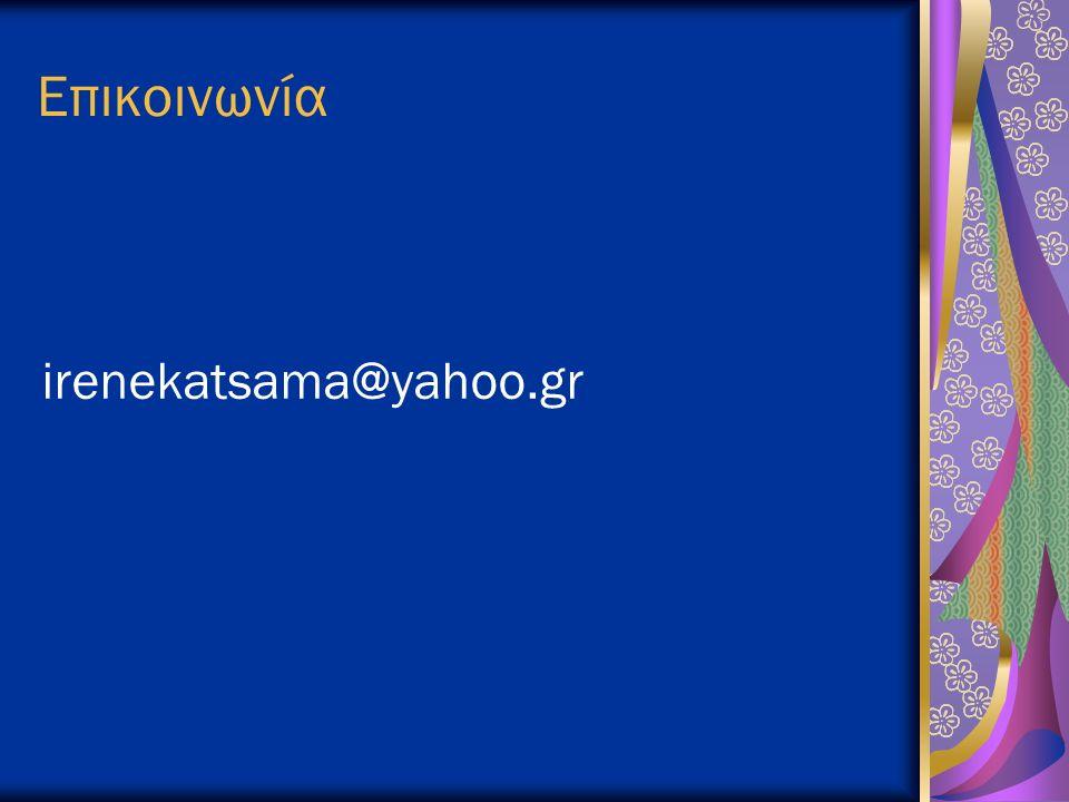 Επικοινωνία irenekatsama@yahoo.gr