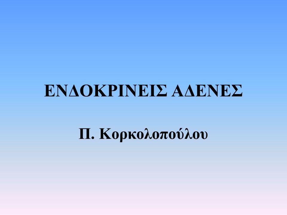 ΕΝΔΟΚΡΙΝΕΙΣ ΑΔΕΝΕΣ Π. Κορκολοπούλου
