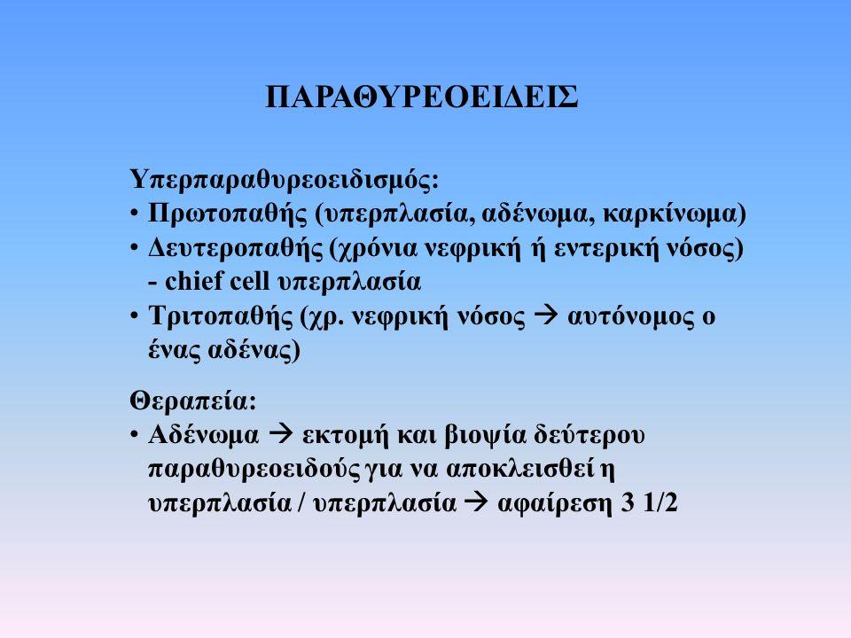 ΠΑΡΑΘΥΡΕΟΕΙΔΕΙΣ Υπερπαραθυρεοειδισμός: Πρωτοπαθής (υπερπλασία, αδένωμα, καρκίνωμα) Δευτεροπαθής (χρόνια νεφρική ή εντερική νόσος) - chief cell υπερπλα