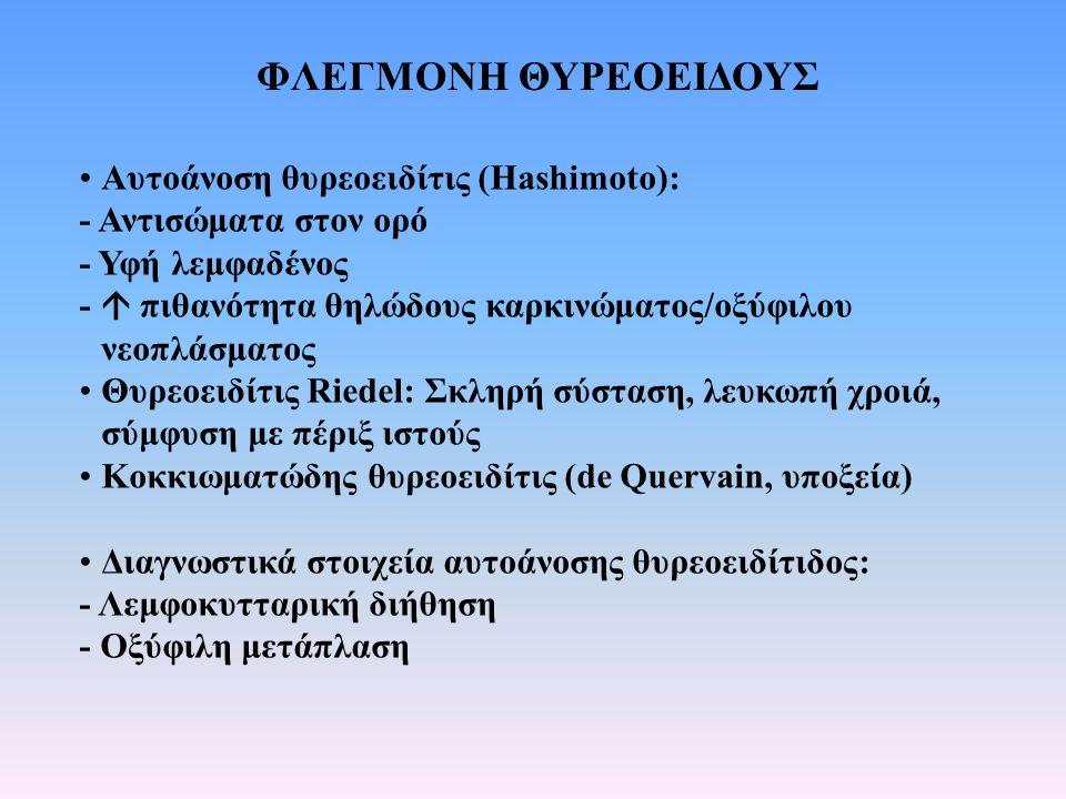 ΦΛΕΓΜΟΝΗ ΘΥΡΕΟΕΙΔΟΥΣ Αυτοάνοση θυρεοειδίτις (Hashimoto): - Αντισώματα στον ορό - Υφή λεμφαδένος -  πιθανότητα θηλώδους καρκινώματος/οξύφιλου νεοπλάσμ