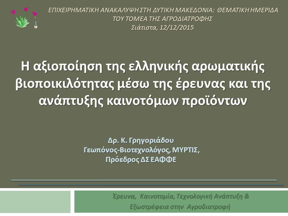 Έρευνα, Καινοτομία, Τεχνολογική Ανάπτυξη & Έρευνα, Καινοτομία, Τεχνολογική Ανάπτυξη & Εξωστρέφεια στην Αγροδιατροφή Δρ. Κ. Γρηγοριάδου Γεωπόνος - Βιοτ
