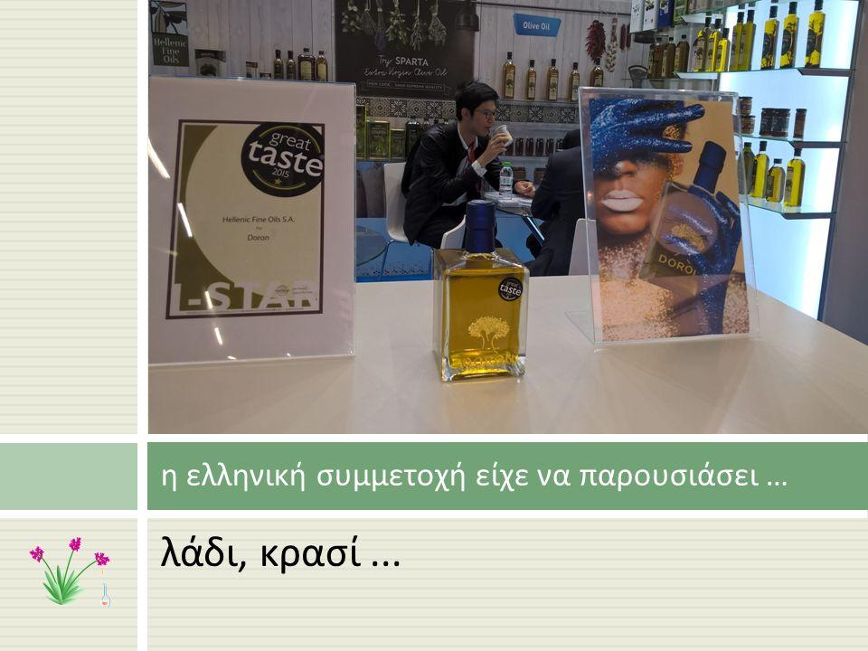 λάδι, κρασί... η ελληνική συμμετοχή είχε να παρουσιάσει …