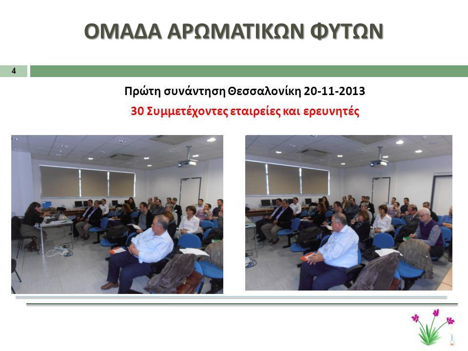 ΟΜΑΔΑ ΑΡΩΜΑΤΙΚΩΝ ΦΥΤΩΝ Πρώτη συνάντηση Θεσσαλονίκη 20-11-2013 30 Συμμετέχοντες εταιρείες και ερευνητές 4