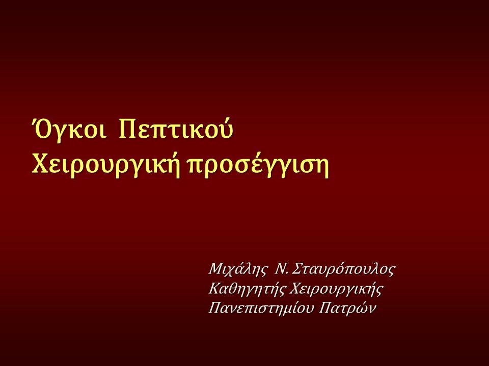 Όγκοι Πεπτικού Χειρουργική προσέγγιση Μιχάλης Ν. Σταυρόπουλος Καθηγητής Χειρουργικής Πανεπιστημίου Πατρών