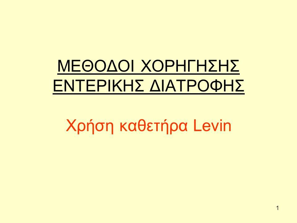 1 ΜΕΘΟΔΟΙ ΧΟΡΗΓΗΣΗΣ ΕΝΤΕΡΙΚΗΣ ΔΙΑΤΡΟΦΗΣ Χρήση καθετήρα Levin