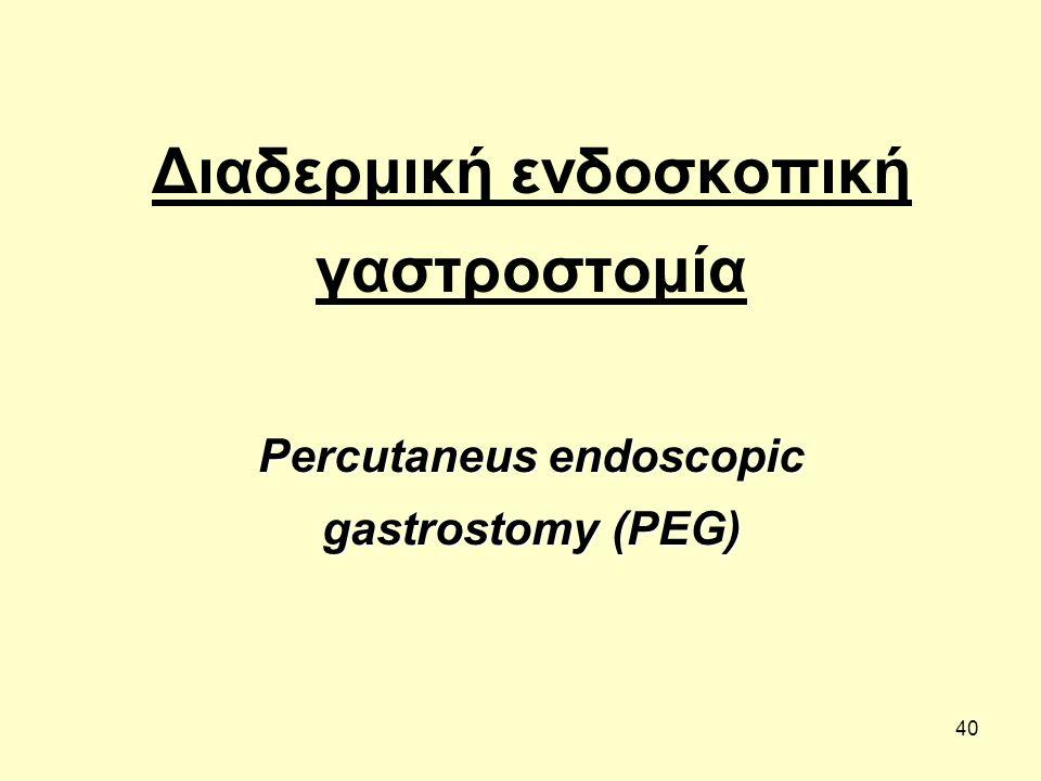 40 Διαδερμική ενδοσκοπική γαστροστομία Percutaneus endoscopic gastrostomy (PEG)
