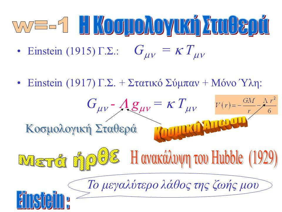 Einstein (1915) Γ.Σ.: Einstein (1917) Γ.Σ. + Στατικό Σύμπαν + Μόνο Ύλη: G  =  T  G  -  g  =  T  Το μεγαλύτερο λάθος της ζωής μου