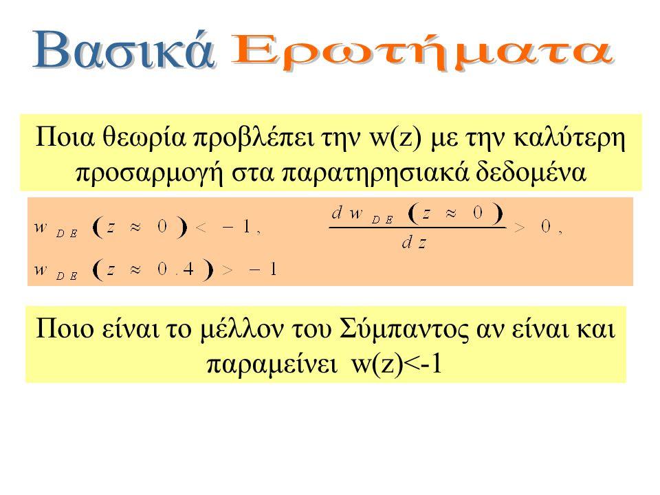 Ποια θεωρία προβλέπει την w(z) με την καλύτερη προσαρμογή στα παρατηρησιακά δεδομένα Ποιο είναι το μέλλον του Σύμπαντος αν είναι και παραμείνει w(z)<-