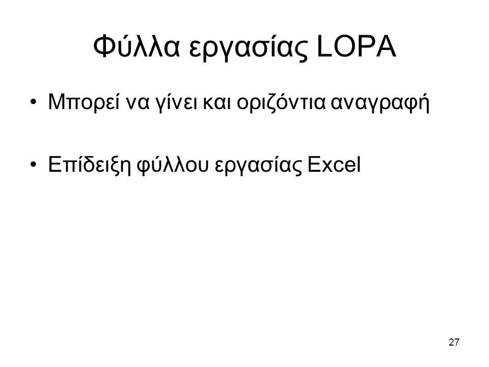 27 Φύλλα εργασίας LOPA Μπορεί να γίνει και οριζόντια αναγραφή Επίδειξη φύλλου εργασίας Excel