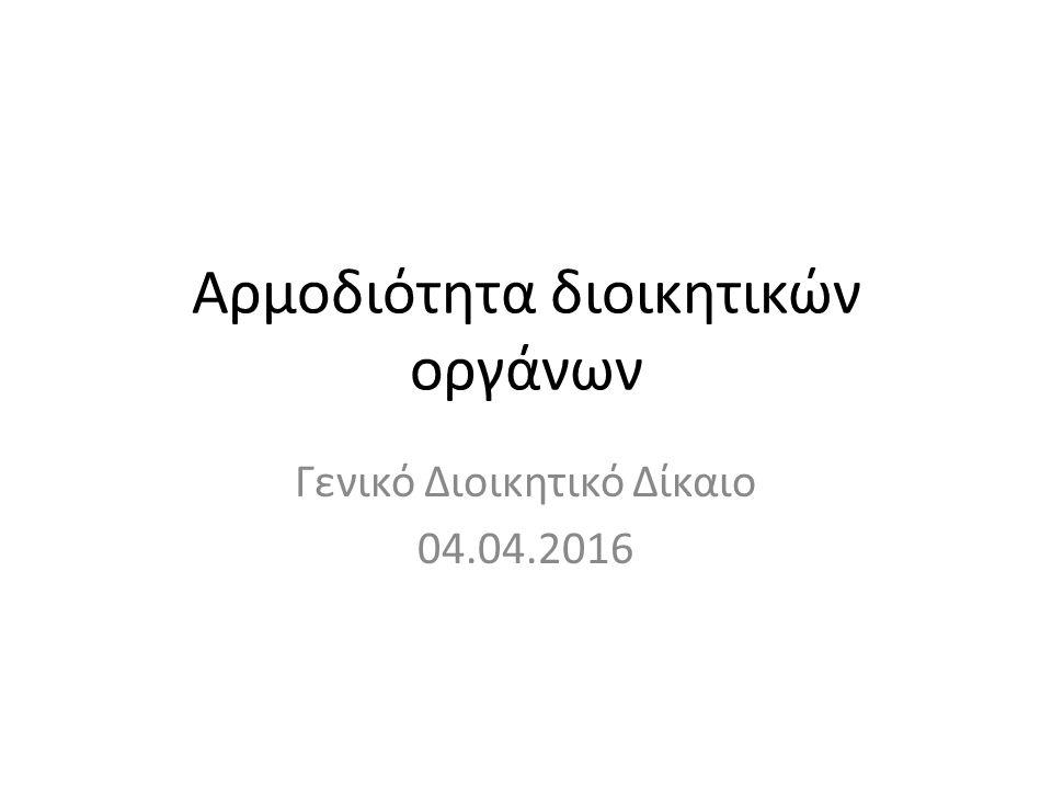 Αρμοδιότητα διοικητικών οργάνων Γενικό Διοικητικό Δίκαιο 04.04.2016