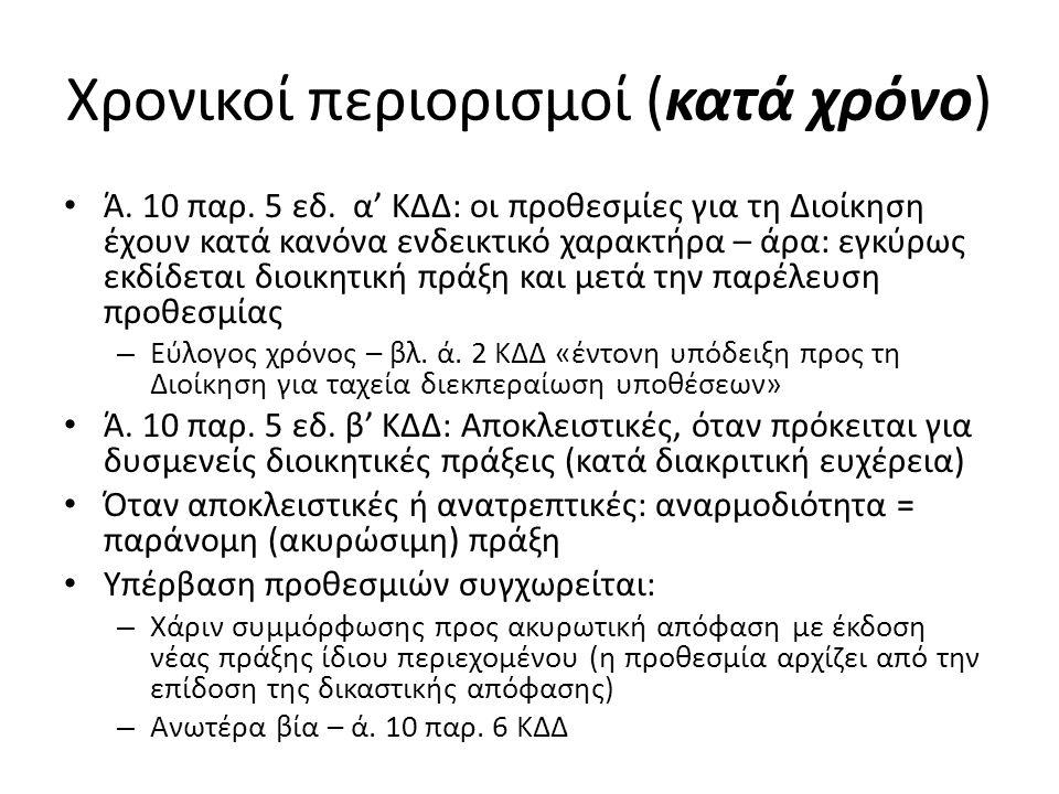 Κατηγορίες γνωμοδοτικής διαδικασίας Προβλεπόμενη από τις οικείες διατάξεις – Υποχρεωτική: ουσιώδης τύπος – ακυρότητα Προσοχή: κατ' άλλη προσέγγιση τμήμα ΣΔΕ!!!.