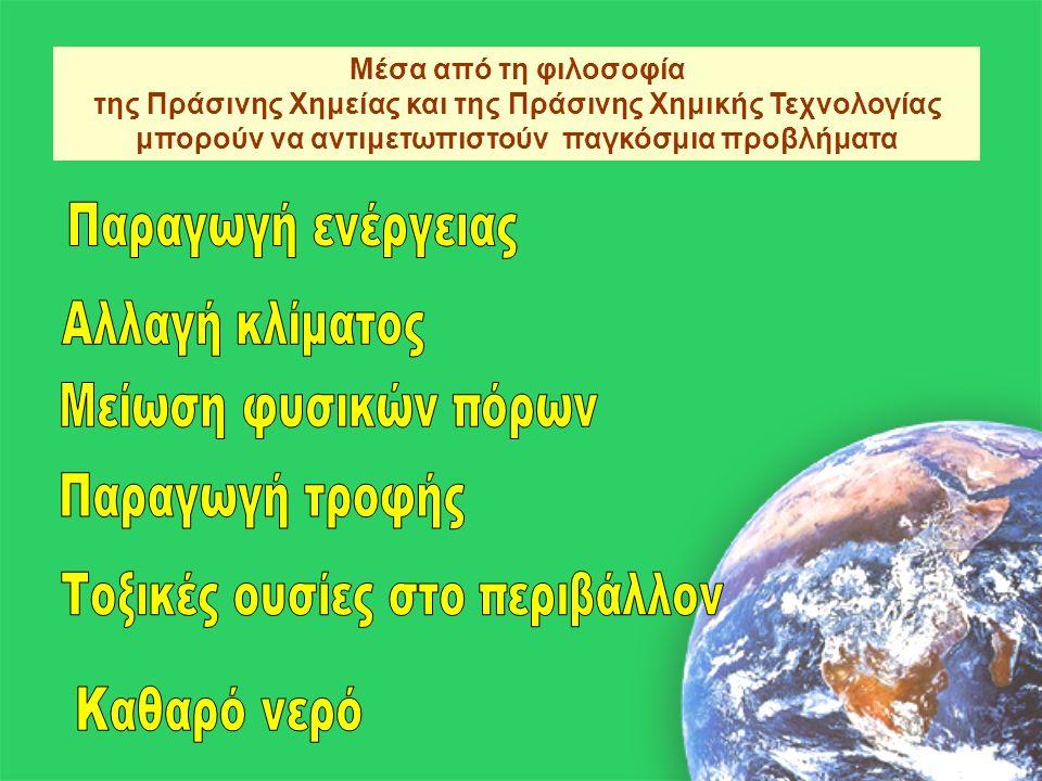 41 Μέσα από τη φιλοσοφία της Πράσινης Χημείας και της Πράσινης Χημικής Τεχνολογίας μπορούν να αντιμετωπιστούν παγκόσμια προβλήματα