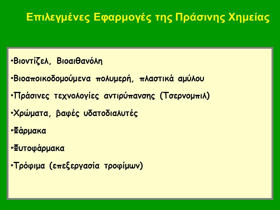 43 Επιλεγμένες Εφαρμογές της Πράσινης Χημείας Βιοντίζελ, Βιοαιθανόλη Βιοαποικοδομούμενα πολυμερή, πλαστικά αμύλου Πράσινες τεχνολογίες αντιρύπανσης (Τσερνομπιλ) Χρώματα, βαφές υδατοδιαλυτές Φάρμακα Φυτοφάρμακα Τρόφιμα (επεξεργασία τροφίμων)