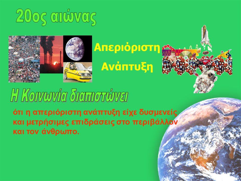 5 Απεριόριστη Ανάπτυξη ότι η απεριόριστη ανάπτυξη είχε δυσμενείς και μετρήσιμες επιδράσεις στο περιβάλλον και τον άνθρωπο.