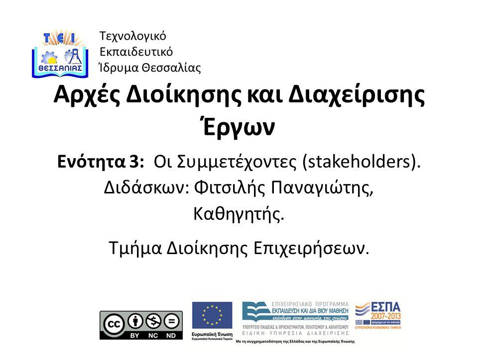 Αρχές Διοίκησης και Διαχείρισης Έργων Ενότητα 3: Οι Συμμετέχοντες (stakeholders).
