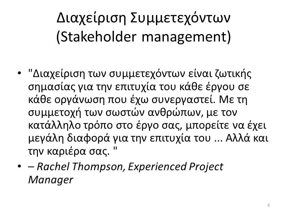 Διαχείριση των συμμετεχόντων είναι ζωτικής σημασίας για την επιτυχία του κάθε έργου σε κάθε οργάνωση που έχω συνεργαστεί.