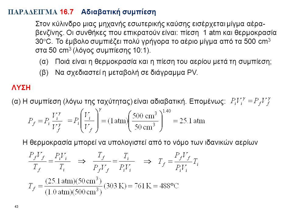 ΠΑΡΑΔΕΙΓΜΑ 16.7Αδιαβατική συμπίεση Στον κύλινδρο μιας μηχανής εσωτερικής καύσης εισέρχεται μίγμα αέρα- βενζίνης.