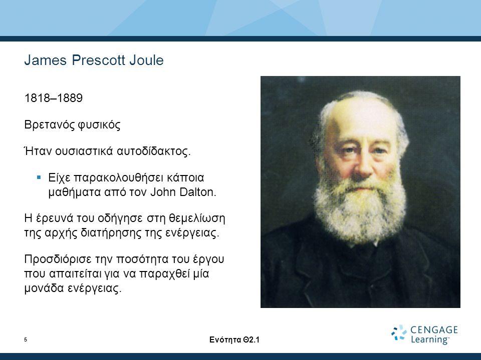 James Prescott Joule 1818–1889 Βρετανός φυσικός Ήταν ουσιαστικά αυτοδίδακτος.
