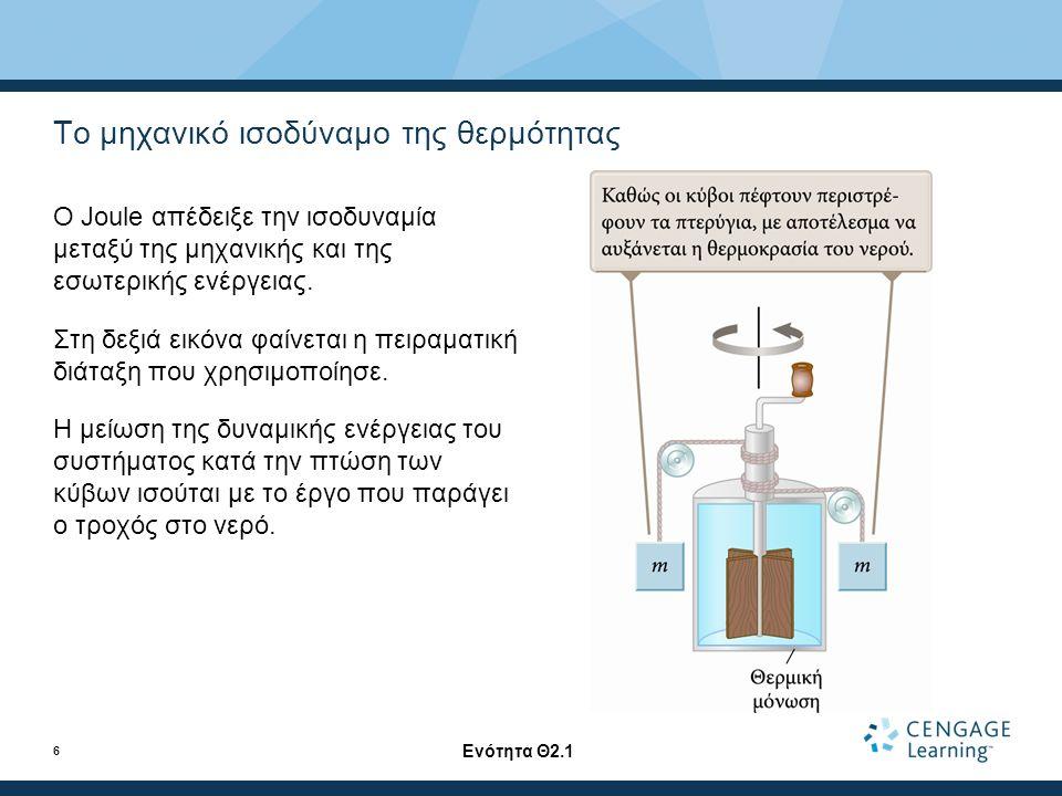 Το μηχανικό ισοδύναμο της θερμότητας (συνέχεια) Ο Joule διαπίστωσε ότι 4.18 J μηχανικής ενέργειας αυξάνουν τη θερμοκρασία του νερού κατά 1 o C.