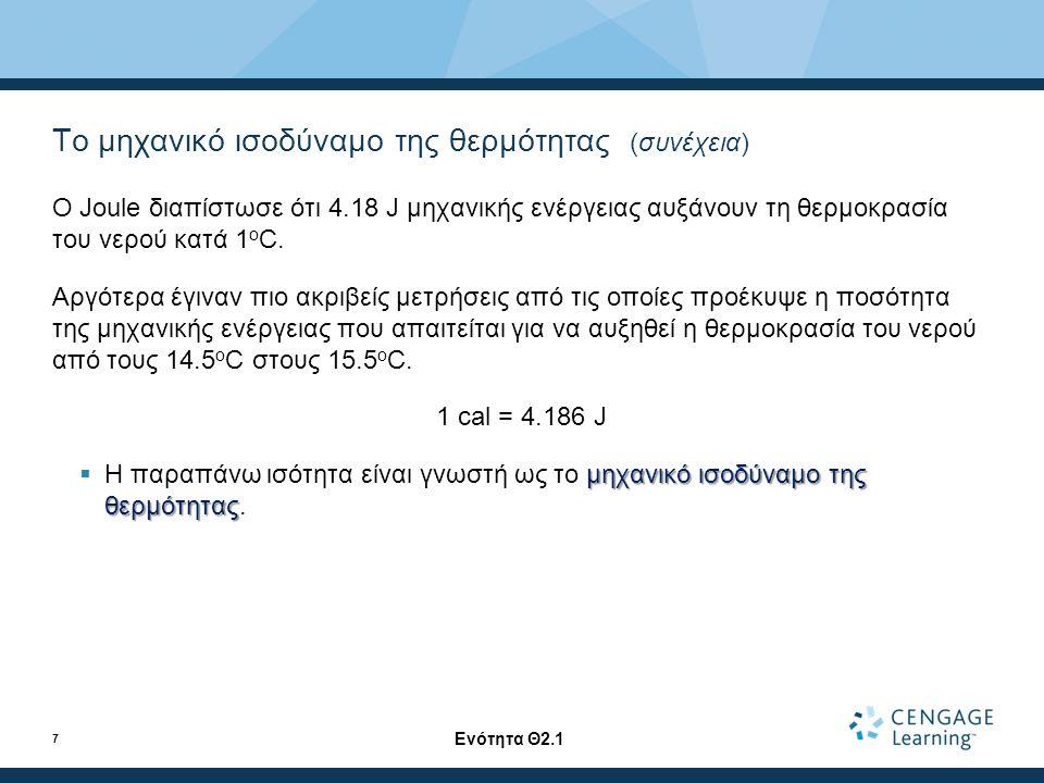 Θερμοχωρητικότητα θερμοχωρητικότητα C Η θερμοχωρητικότητα C ενός συγκεκριμένου σώματος ορίζεται ως η ποσότητα της ενέργειας που απαιτείται για να αυξηθεί η θερμοκρασία του κατά 1 o C.