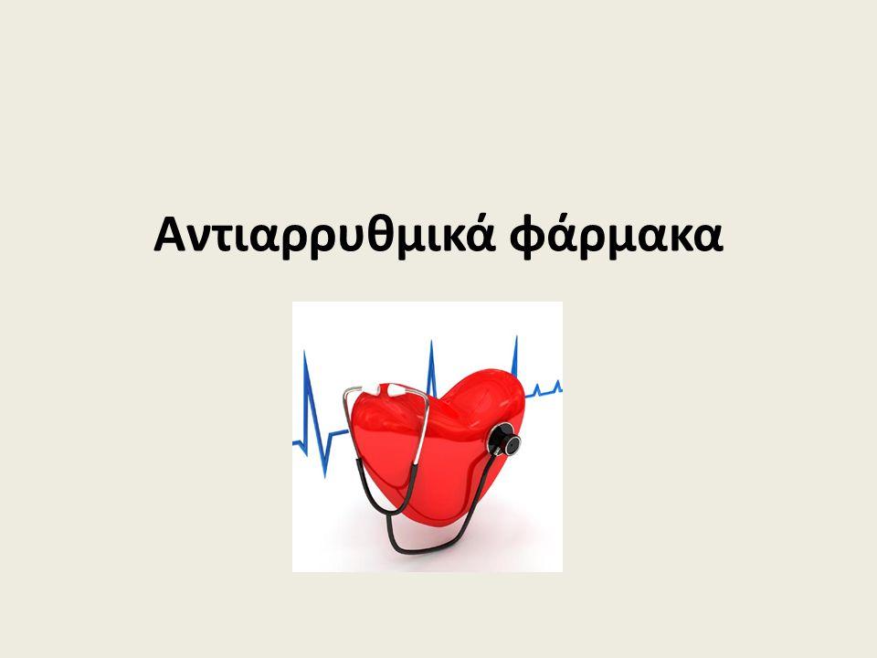 ΚΑΤΗΓΟΡΙΑ ΙV ΑΝΤΙΑΡΡΥΘΜΙΚΩΝ ΦΑΡΜΑΚΩΝ Είναι αναστολείς των διαύλων ασβεστίου Μειώνουν την εισροή ασβεστίου με αποτέλεσμα την μείωση του ρυθμού της αυτόματης εκπόλωσης στη Φάση 4 και την επιβράδυνση της αγωγής στους ιστούς που εξαρτώνται απο την ροή ασβεστίου Κύρια δράση στους λείους μυς των αγγείων και στην καρδιά