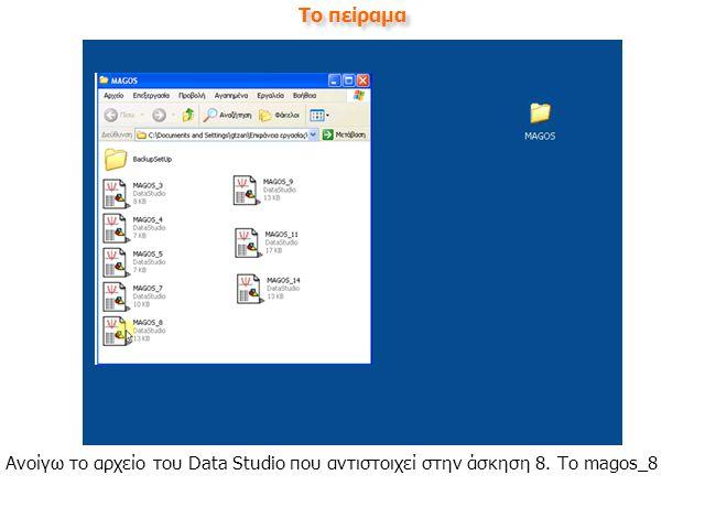 Το πείραμα Ανοίγω το αρχείο του Data Studio που αντιστοιχεί στην άσκηση 8. Το magos_8