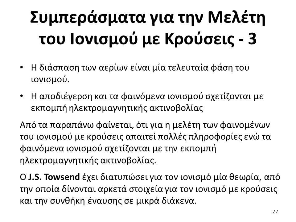 Η Θεωρία κατά J.S.Towsend - 1 Η θεωρία κατά J.S.